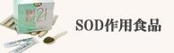 SOD作用食品