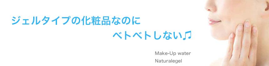img-naturale-gel03