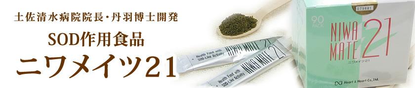 土佐清水病院院長・丹羽博士開発 SOD作用食品ニワメイツ21